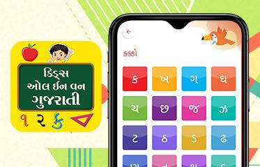 Kids All in One Gujarati